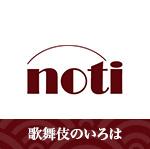 歌舞伎のいろは NOTI(ノーティ)